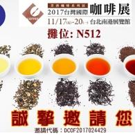 See you at 2017 Taipei Tea and Coffee Show