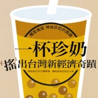 Global Views Monthly Interview and Report <br/>Empire Eagle Food is Bubble Tea Industry Driving Force